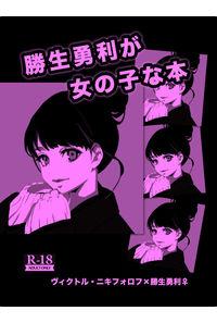勝生勇利が女の子な本【第3版】