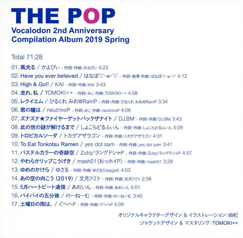 ボカロ丼2周年記念コンピCD 『THE POP』