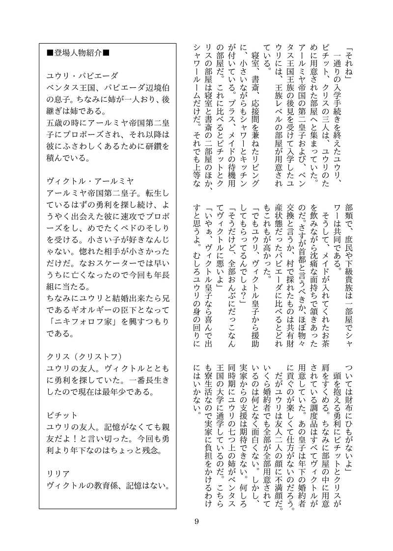 季節のお届け 2019/05号