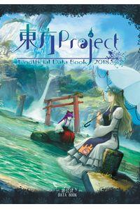 東方Project非公式DataBook2018