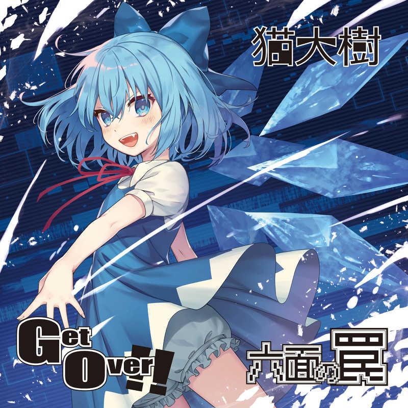 Get over!! / 六面の罠 [猫大樹(猫体質)] 東方Project