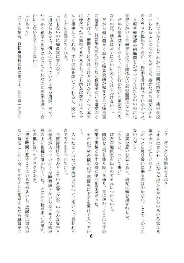 ダイスキなセンセイ 新任先生編