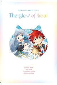 飛行島パラダイス3開催記念アンソロジー「The glow of Soul」