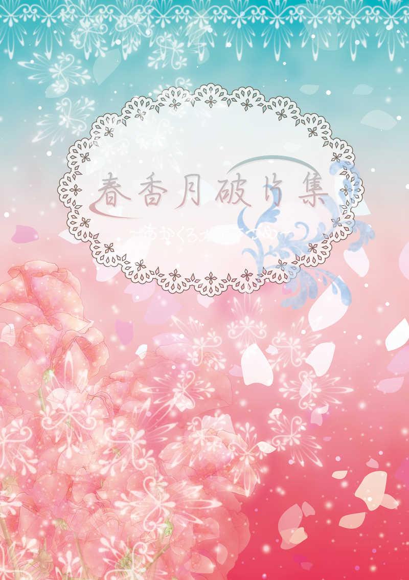 春香月破片集 [月星(なつ)] 黒子のバスケ