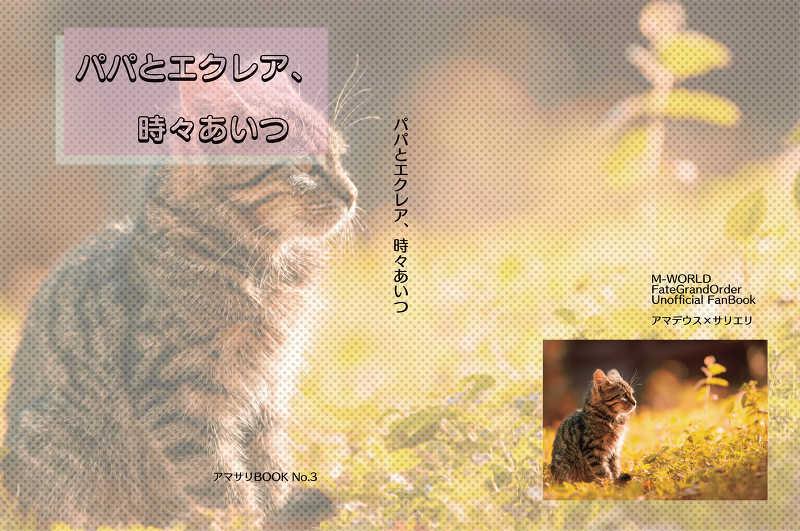 パパとエクレア、時々あいつ [M-WORLD(橘未来)] Fate/Grand Order