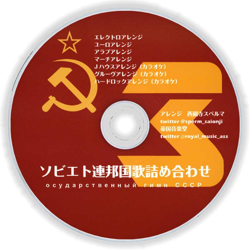 ソビエト連邦国歌詰め合わせ3 [帝国音楽堂(西園寺スペルマ)] その他