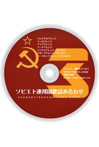 ソビエト連邦国歌詰め合わせ3