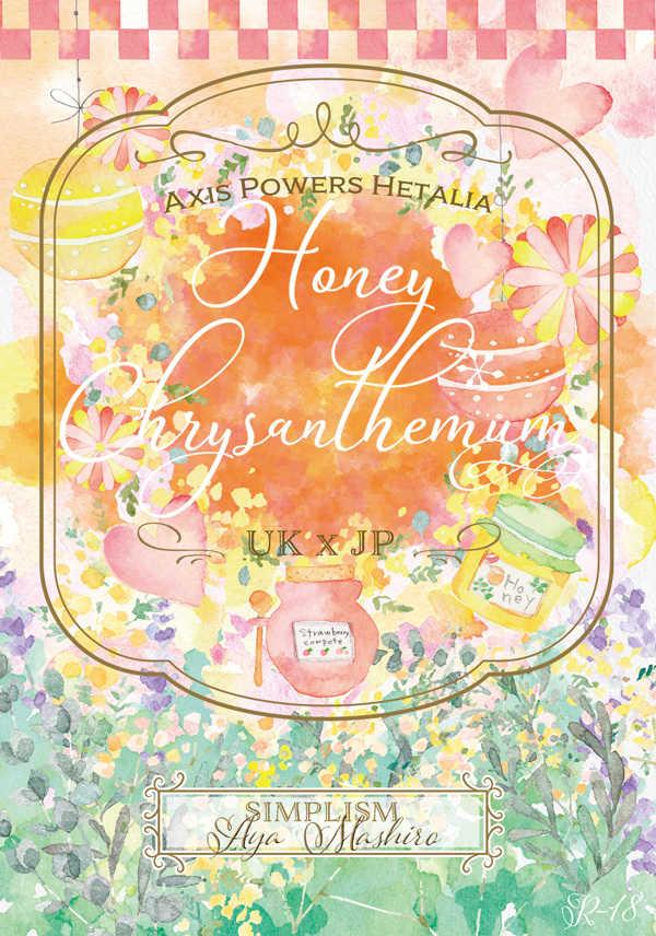 Honey Chrysanthemum