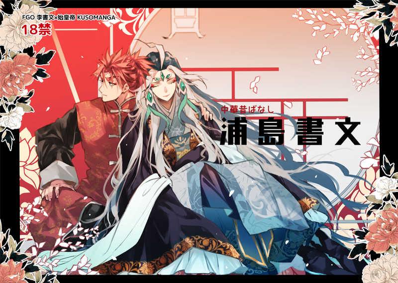 中華昔ばなし 浦島書文 [SpringLOVE(まだら)] Fate/Grand Order