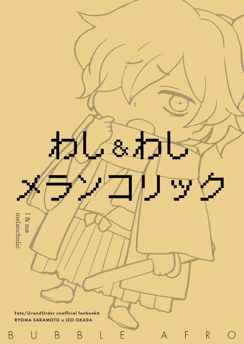 わし&わしメランコリック [BUBBLE AFRO(87)] Fate/Grand Order
