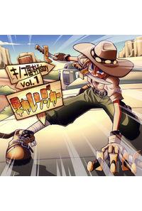 キノコ国本History Vol.1 チャレンジャー