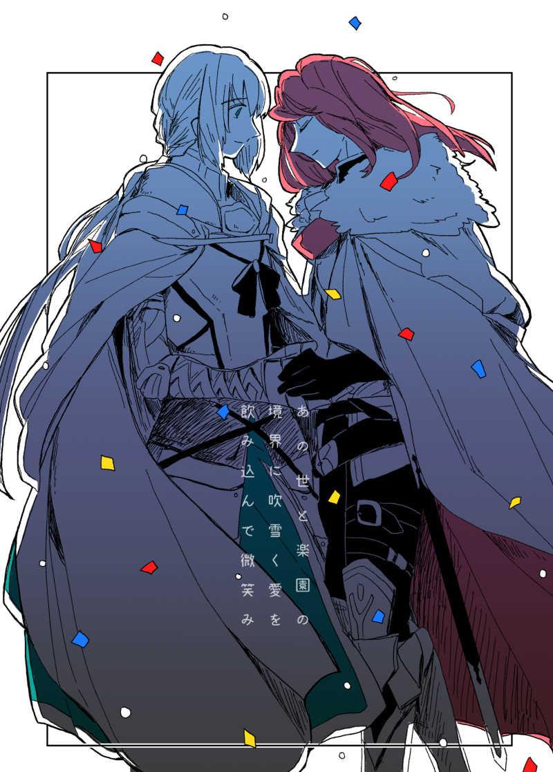 あの世と楽園の境界に吹雪く愛を飲み込んで微笑み [もうちょっとだけ(ひげ)] Fate/Grand Order