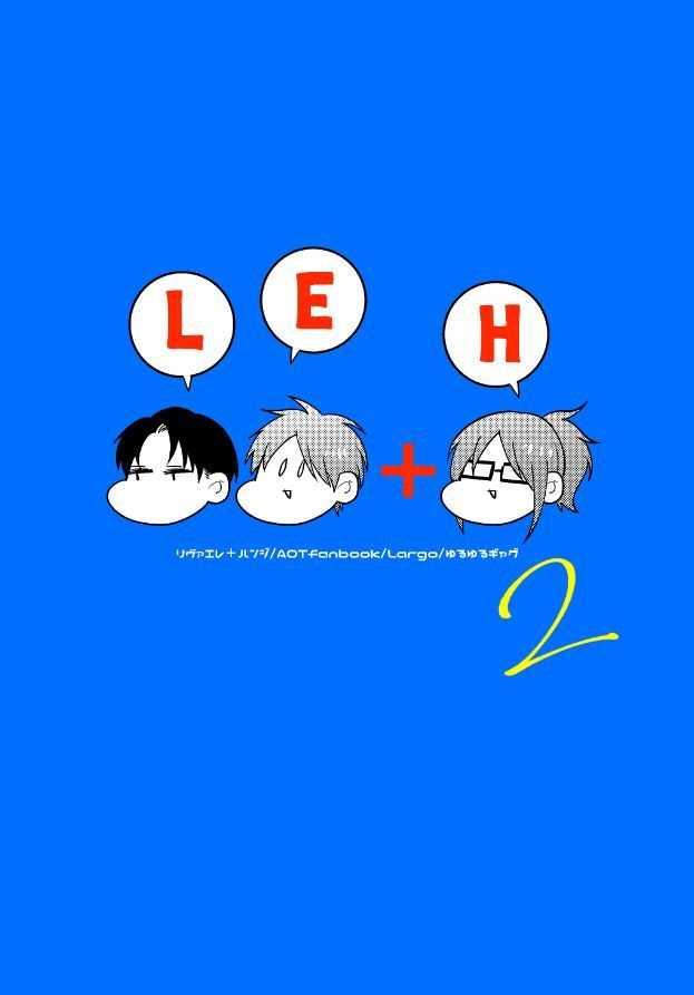 LE+H2 [Largo(らる子)] 進撃の巨人