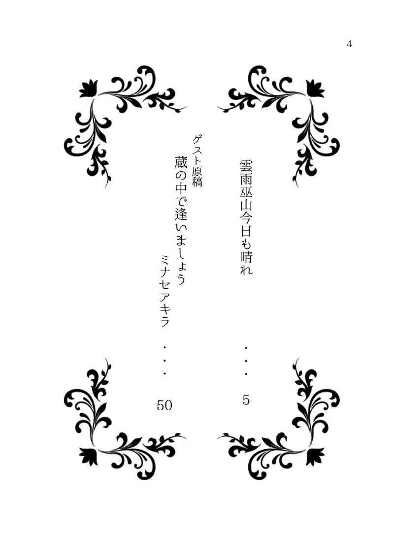 雲雨巫山今日も晴れ [EGGPLANT(カコ)] 刀剣乱舞 - 同人誌のとらのあな ...