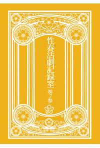 性春活劇記録室 巻ノ参