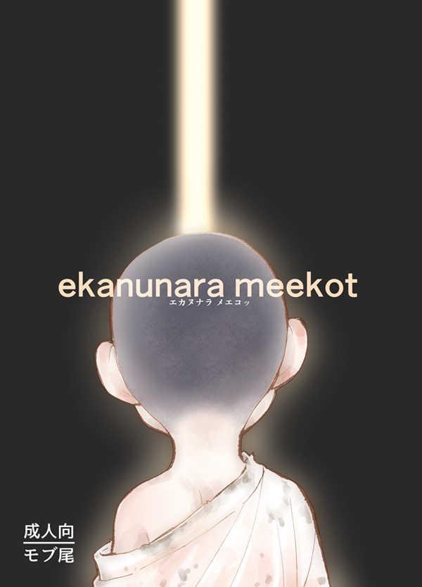 ekanunara meekot [ぽんぢる(黄桜ぽん)] ゴールデンカムイ