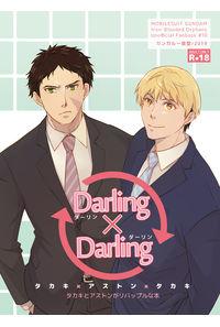 Darling×Daring
