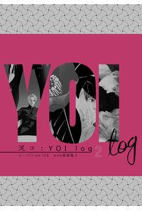 泥コ:YOI log2