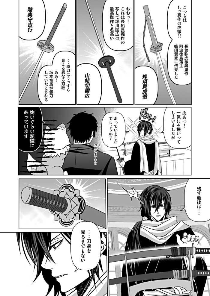 刀ヲタ審神者