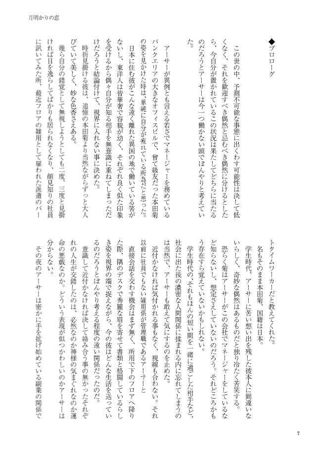 ワールズエンド再録集3 月明かりの恋