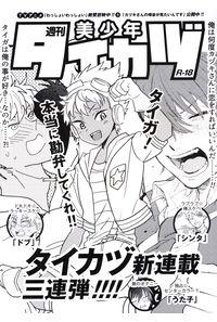 週刊美少年タイカヅ