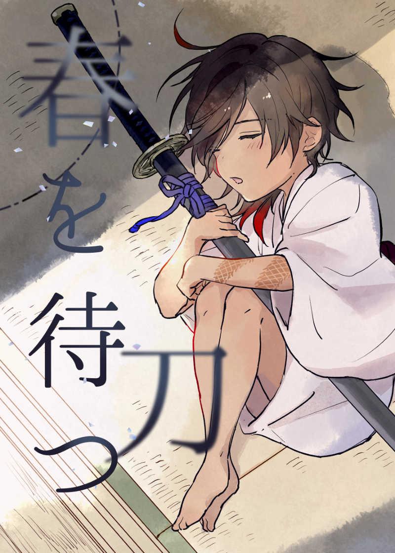 春を待つ刀 [TAMATEC(たまき)] 刀剣乱舞