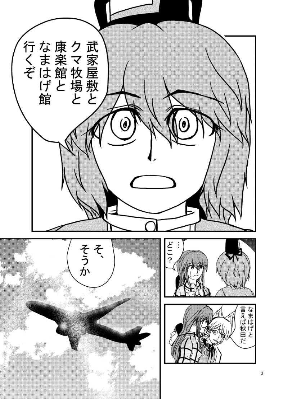 豪族慰安旅行部4-1 ~激戦!クマ牧場~