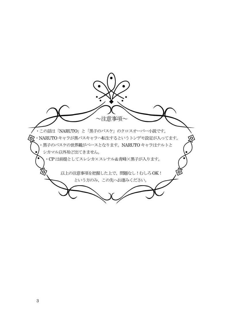 覚醒の時~青の怒り~【総集編】