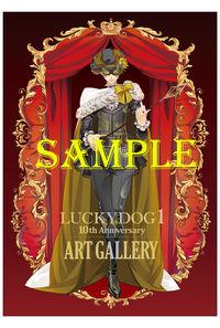 「ラッキードッグ1」10th ART GALLERY パンフレット