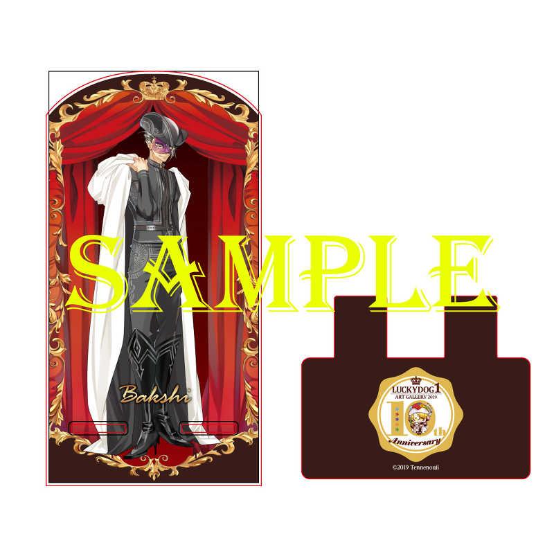 「ラッキードッグ1」10th ART GALLERY アクリルスマホスタンド バクシー(マスカレード) [株式会社虎の穴(由良)] ラッキードッグ1