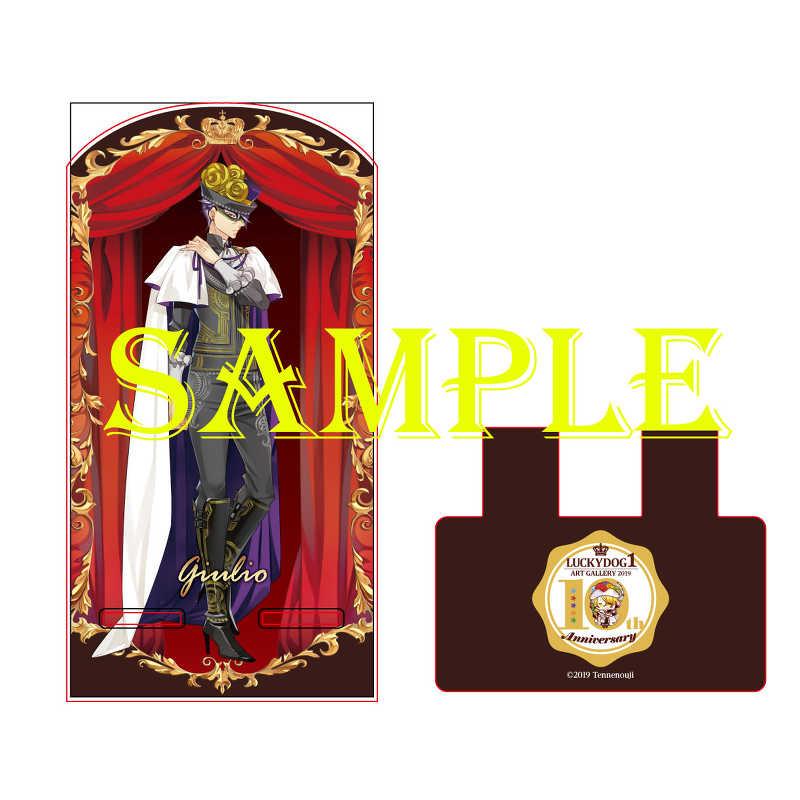 「ラッキードッグ1」10th ART GALLERY アクリルスマホスタンド ジュリオ(マスカレード) [株式会社虎の穴(由良)] ラッキードッグ1
