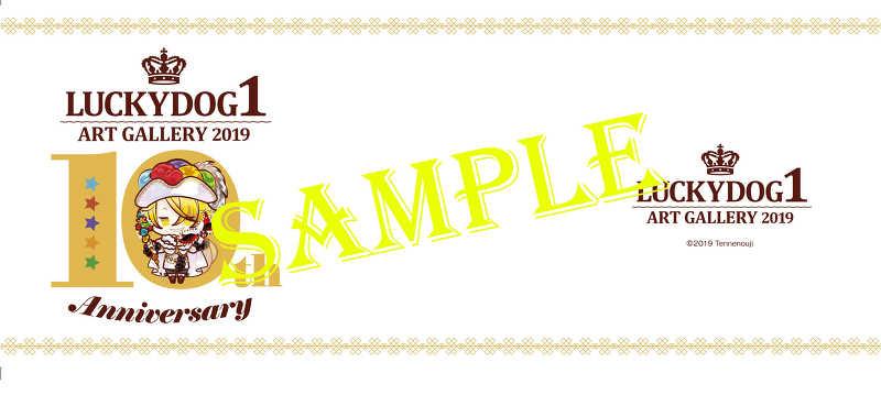 「ラッキードッグ1」10th ART GALLERY 記念マグカップ [株式会社虎の穴(ことり)] ラッキードッグ1