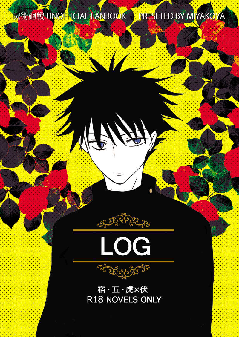LOG [都屋(あみや都)] 呪術廻戦