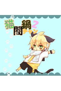 猫闇鍋チャン2