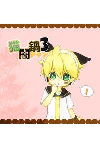 猫闇鍋チャン3