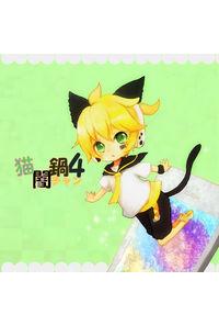 猫闇鍋チャン4