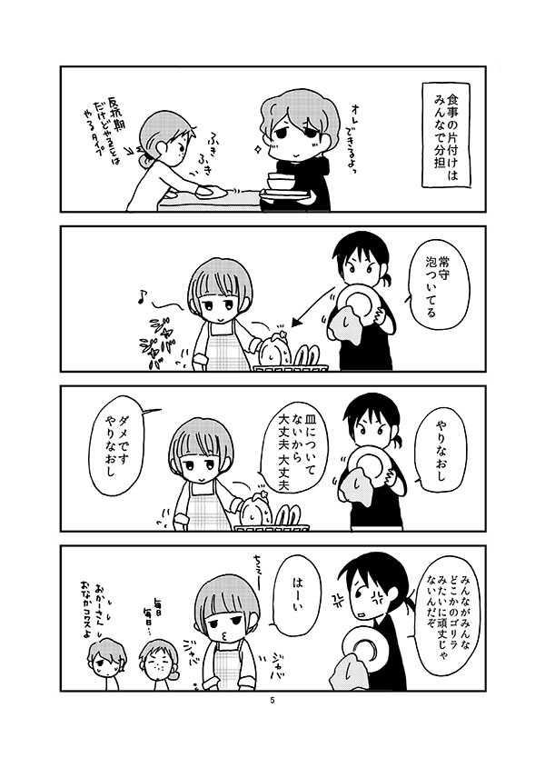 ぎのとうさん!~父さんは大変だ!