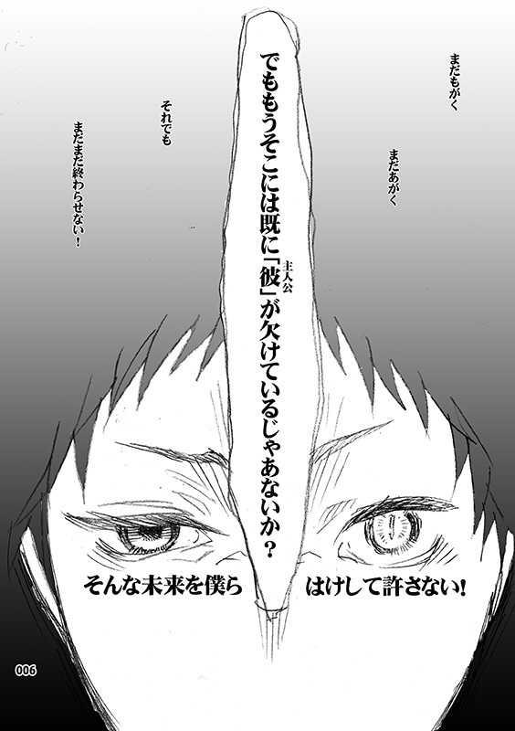 黒子のサバイバル 大団円編・下