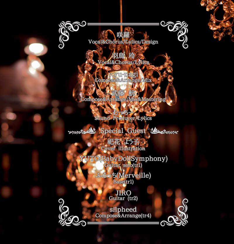 カンタレラシンドローム-nocturne-