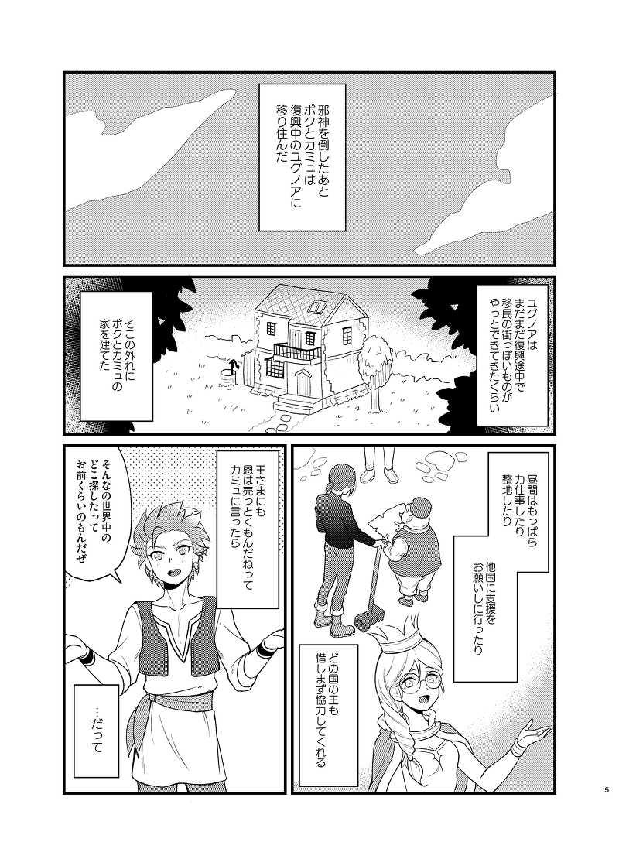 SYUKAMYUNIA FAMIRIES