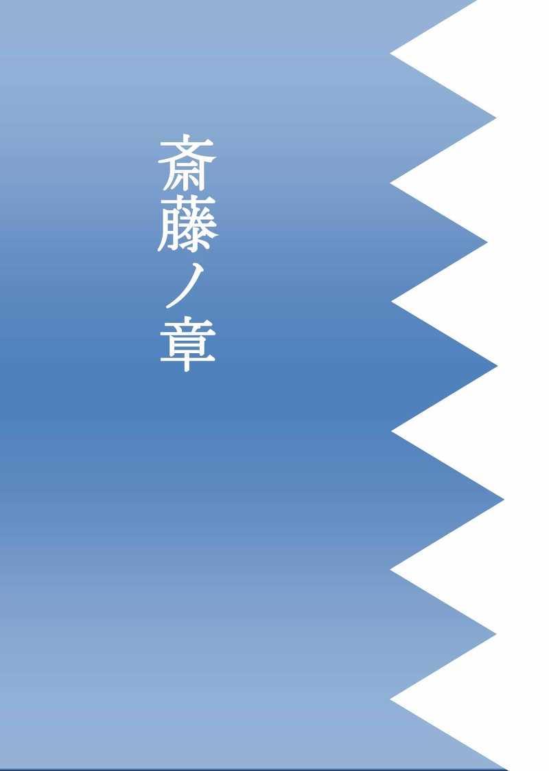 幕末 総恋録