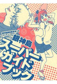 銀神島スーパーガイドブック