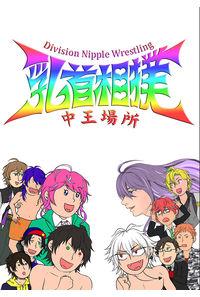 ディビジョン対抗乳首相撲中王場所-Division Nipple Wrestling-