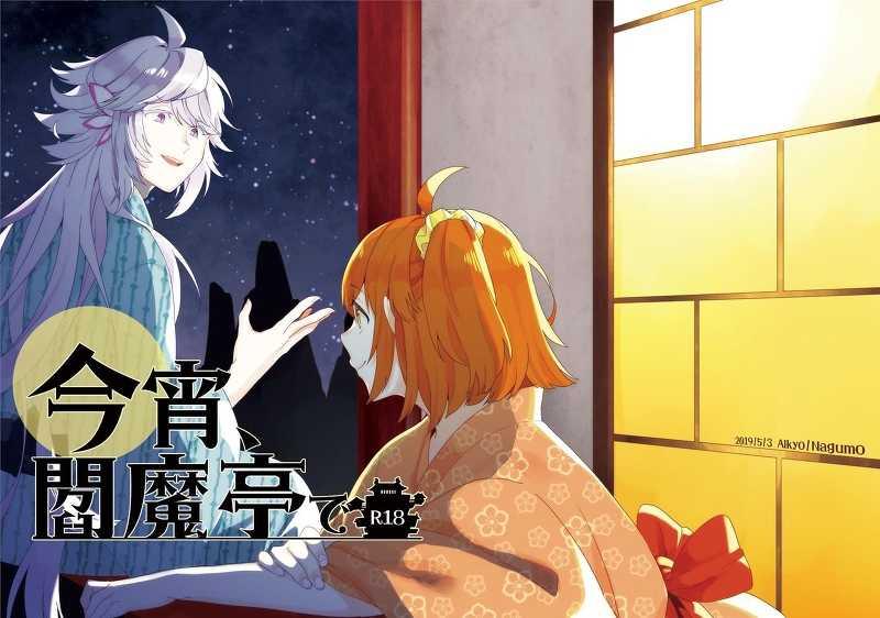 今宵、閻魔亭で [愛嘘-アイキョ-(凪雲)] Fate/Grand Order