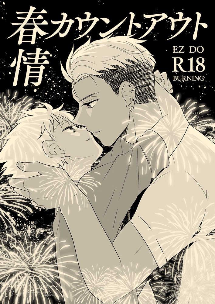 春情カウントアウト [ぼくひとり。(淘汰)] KING OF PRISM