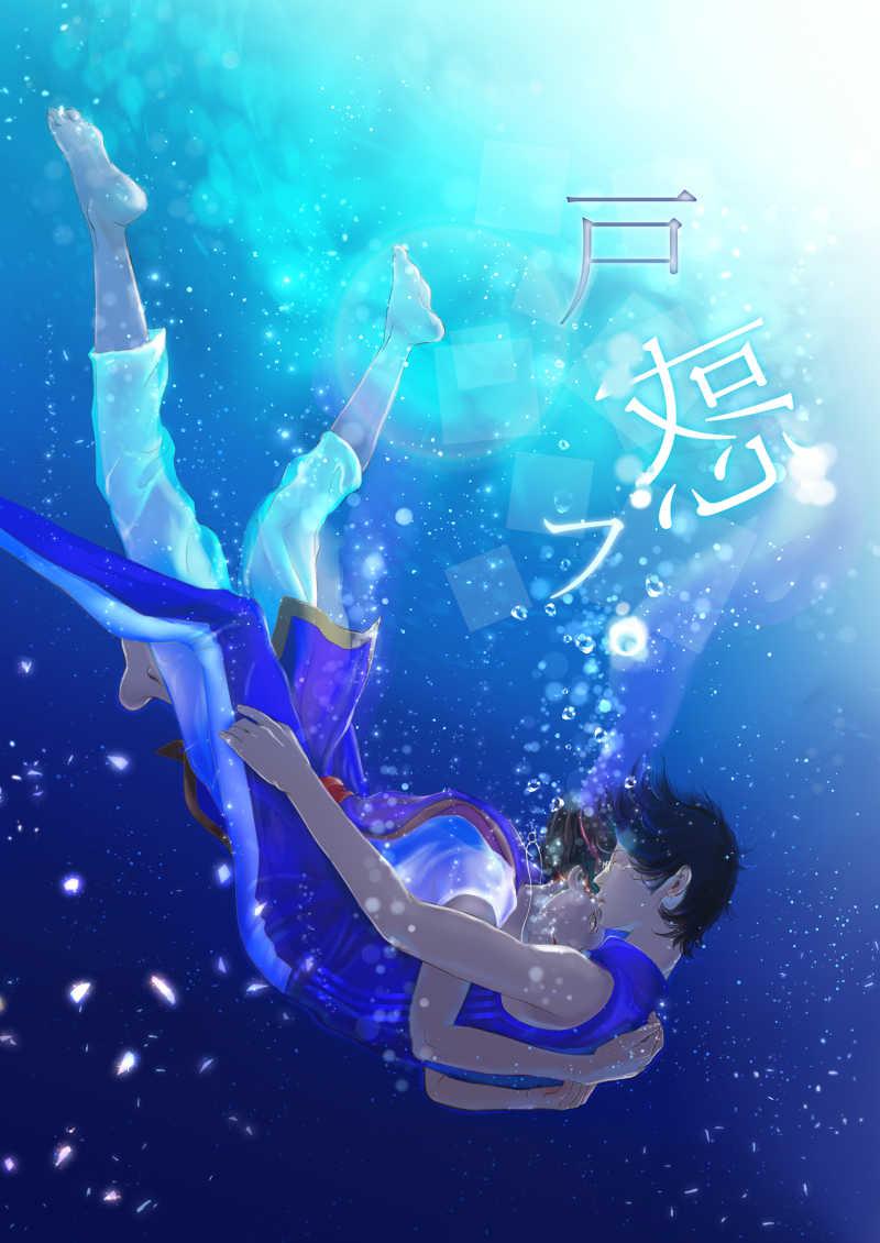 戸惑フ。 [sara_soju(沙羅・双樹)] テニスの王子様