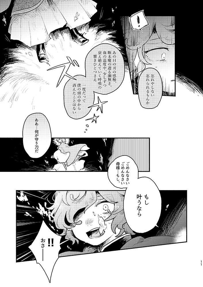 夢見る刀[下]
