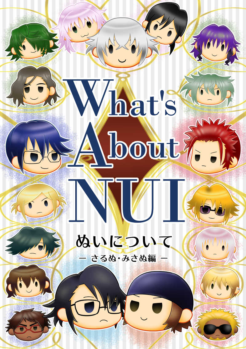 What's About NUI ~ぬいについて~ [たま家(たまお)] K