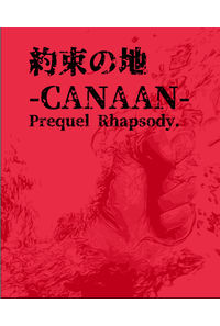 約束の地-CANAAN- Prequel Rhapsody.