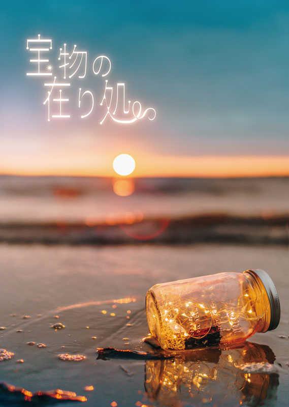 宝物の在り処 [サンロク(神田なつめ)] Fate